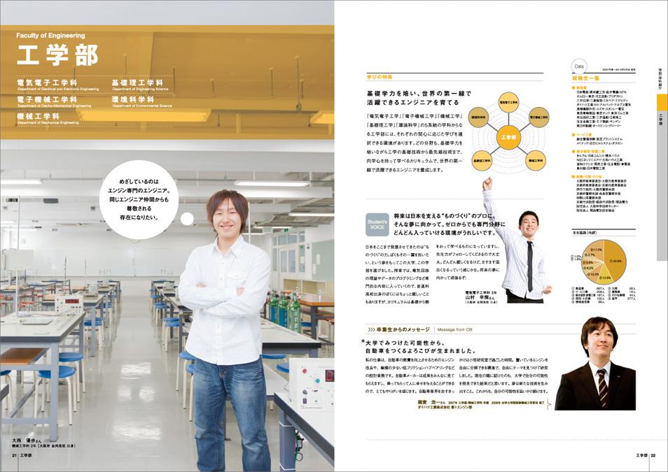 大阪電気通信大学様
