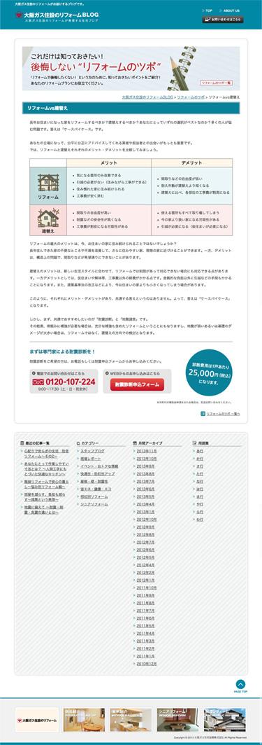 大阪ガス住宅設備様 リフォームブログ