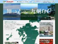 オリオンツアー九州