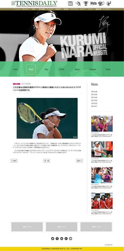 奈良くるみ選手公式ホームページ