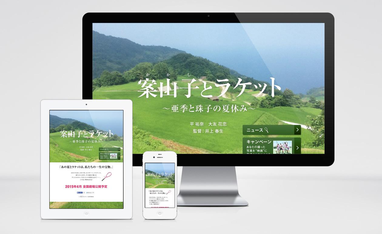 案山子とラケット キャンペーンサイト