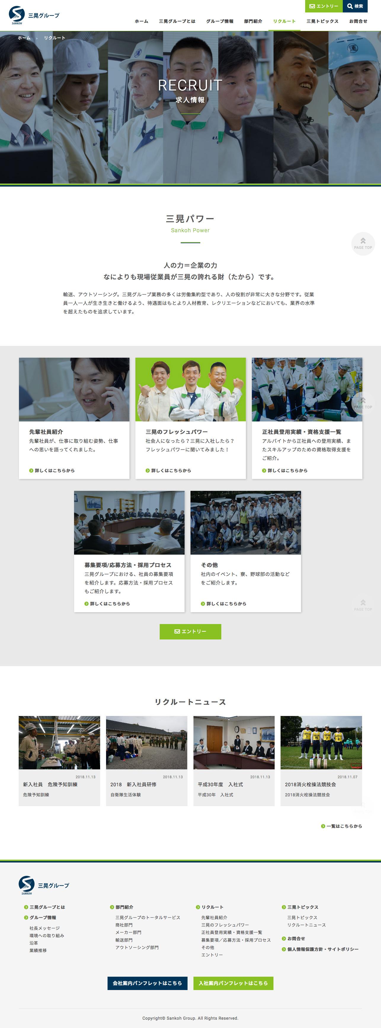 三晃グループh.p.リニューアル