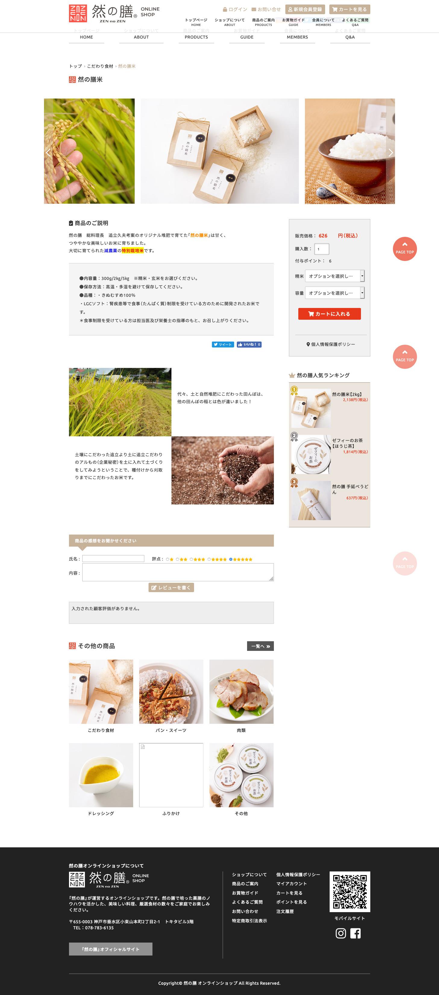 然の膳 通販サイト